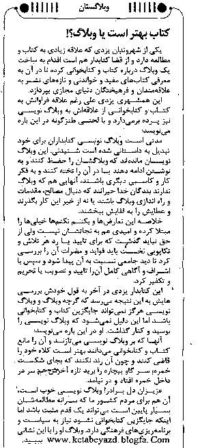 http://ketabeyazd.persiangig.com/weblog.jpg